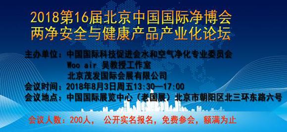 2018第16届中国国际净博会两净安全与健康产品产业化论坛