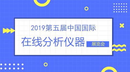 2019第五屆中國國際在線分析儀器展覽會