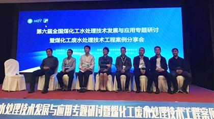 第七届全国煤化工高盐废水处理及资源化利用技术研讨会