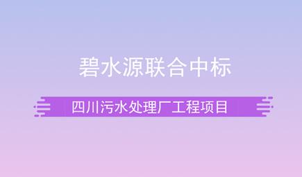 碧水源联合中标四川污水处理厂工程一期项目