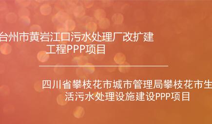 中科成环保中标台州、四川两大PPP项目