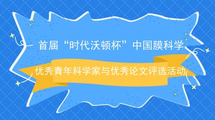 """关于开展首届""""时代沃顿杯""""中国膜科学优秀青年科学家与优秀论文评选活动通知"""
