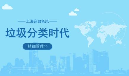 上海摁下垃圾治理快进键 精细化全程分类成重头戏