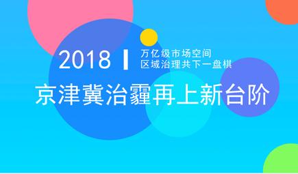 """京津冀再放大招 后大气十条时代""""落子""""精细管控"""