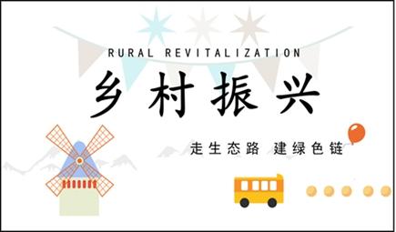 乡村振兴生态路:一个绿色产业链下的共享生活圈