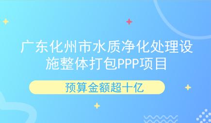 东方园林广东水质净化处理设施整体打包PPP项目
