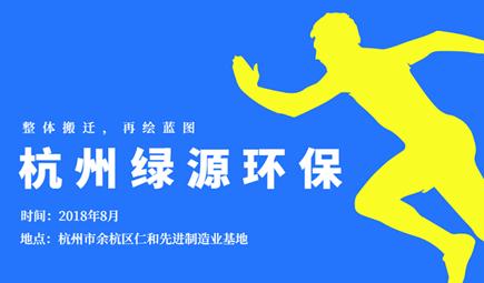 整体搬迁凝聚新优势 杭州绿源环保绘就新蓝图