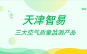 精准把脉大气环境监测 天津智易重磅推出三大产品