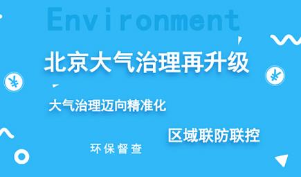 七月优良天数超45% 北京大气治理再升级