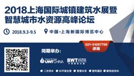 2018上海国际城镇建筑水展暨智慧城市水资源高峰论坛