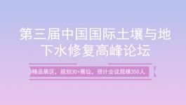 Soiltec China 2018展位火热预定中