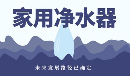 2020年将迈入成熟期 家用净水器行业大势已定