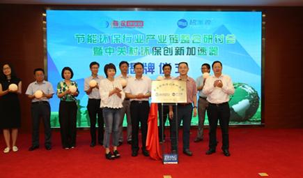 """""""中关村环保创新加速器""""成立,促进环保技术创新成果转化"""