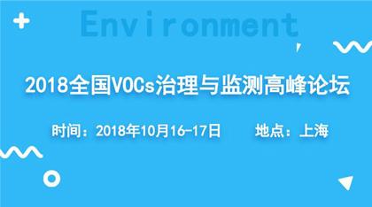 2018全国VOCs治理与监测高峰论坛