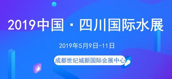 四川省两大水协联合主办2019四川国际水展