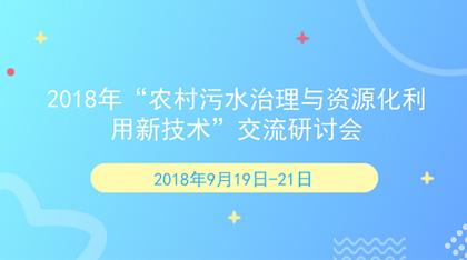 2018全国农村污水治理与资源化利用新技术交流研讨会—长沙站