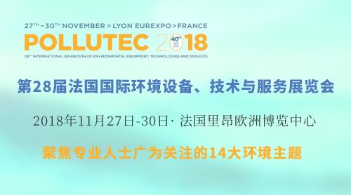 第28届法国国际环境设备、技术与服务展览会