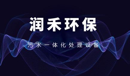 """山东润禾一体化污水处理设备成于""""技术"""",赢在""""口碑"""""""
