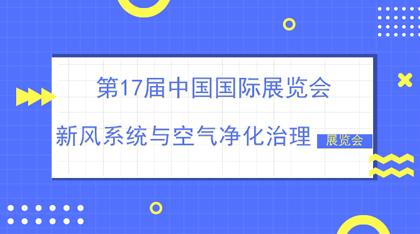 第17届中国国际新风系统与空气净化治理展览会