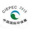 CIEPEC 2018第十六届中国国际环保展成功举办