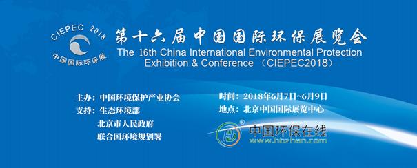 CIEPEC 2018第十六届中国国际-大发六合—大发六合官方-展成功举办