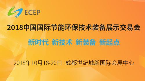 2018中国国际节能环保技术装备展示交易会