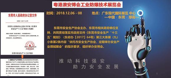 东莞将举办2018安博会工业防爆技术展览会