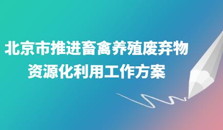 北京市推进畜禽养殖废弃物资源化利用工作方案