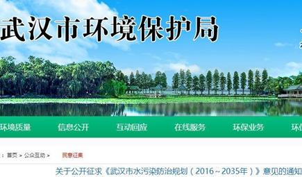 《武汉市水污染防治规划(2016—2035年)》公开征求意见