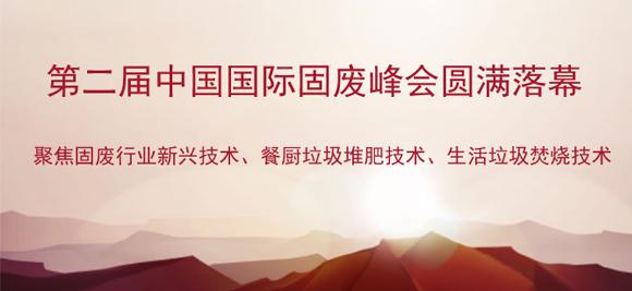 第二届中国国际固废峰会圆满落幕 洁普环保收获颇丰!