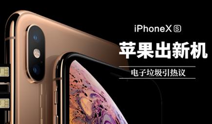 苹果再出新款iPhone 电子垃圾处理引热议