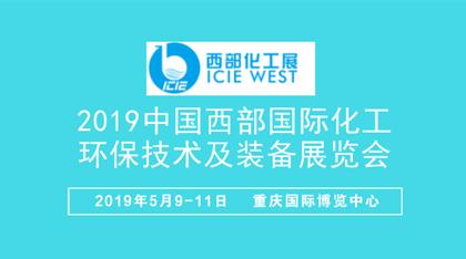 2019中国西部国际化工环保技术及装备展览会