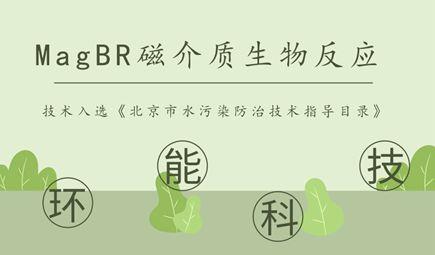 环能科技技术入选《北京市水污染防治技术指导目录》