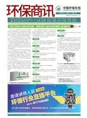 《环保商讯》:2018年09月刊
