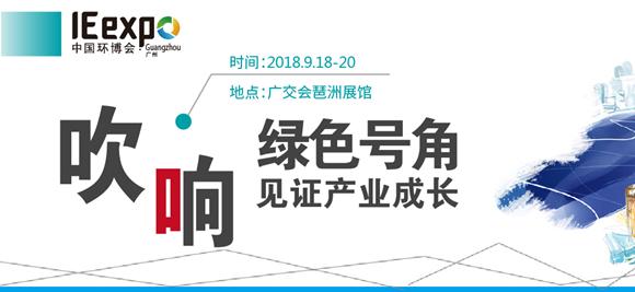 """不惧台风""""山竹"""",第四届中国环博会广州展如期举办!"""