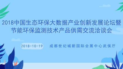 2018中国生态环保大数据产业创新发展论坛暨节能环保监测技术产品供需交流洽谈会