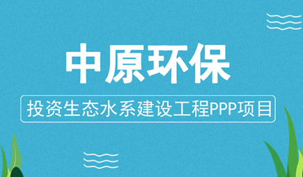 约14亿 中原环保拟投资生态水系建设工程PPP项目