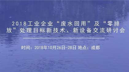 """2018工业企业""""废水回用""""及""""零排放""""处理目标新技术、新设备交流研讨会"""
