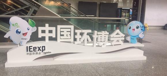 时隔1年再相约 第4届中国环博会广州展首日已燃
