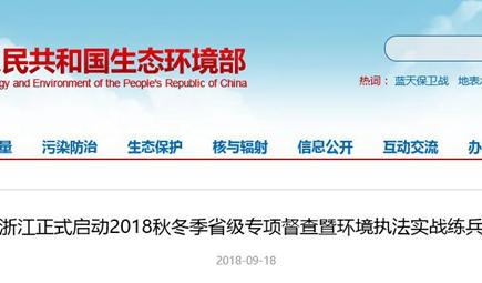 浙江正式启动2018秋冬季省级专项督查暨环境执法实战练兵