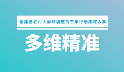 《福建省农村人居环境整治三年行动实施方案》