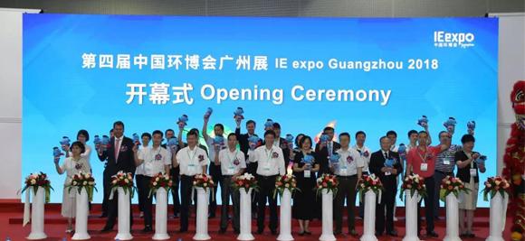 2018第四届中国环博会广州展9月18日盛大开幕