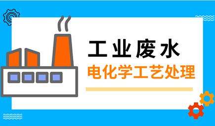 电化学工艺处理:电镀废水和重金属废水