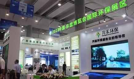 2018中国-东盟国际环保展圆满落幕 硕果累累