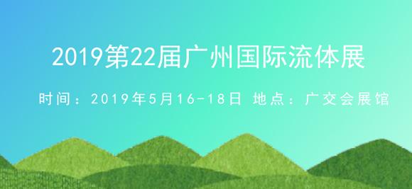 2019第22届广州国际流体展厚积薄发