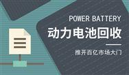 动力电池回收压力大 如何才能推开百亿市场大门?