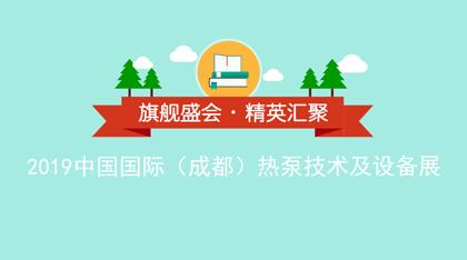 2019中国国际(成都)热泵技术及设备展(CHP)