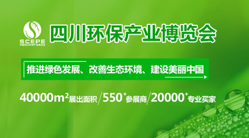 2019四川環保產業博覽會