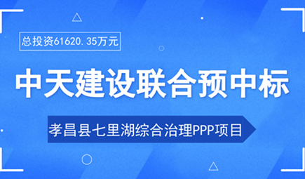 中天建设联合中标孝昌县七里湖综合治理PPP项目