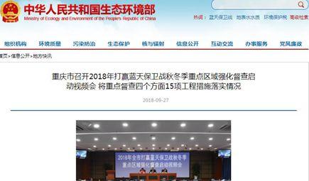 重庆:2018打赢蓝天保卫战秋冬季重点区域强化督查启动视频会